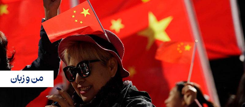 یادگیری زبان چینی دیگر یک کابوس نیست
