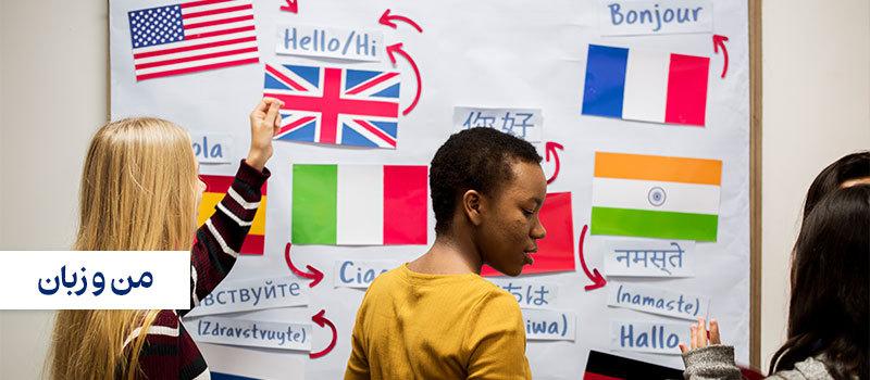 تاثیرات اجتماعی یادگیری زبان های خارجی