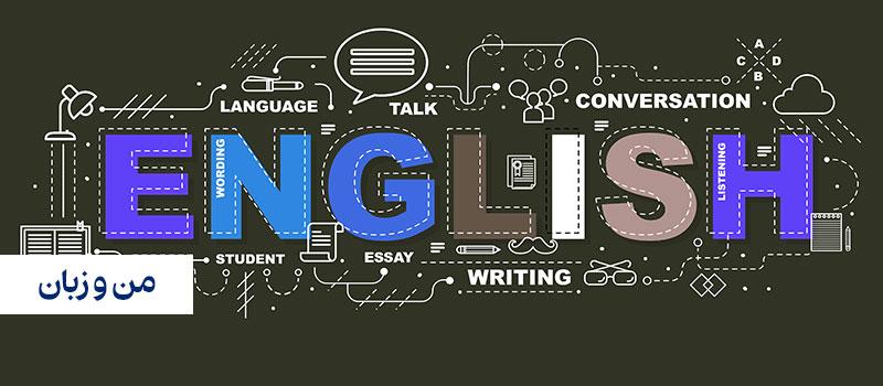 انگلیسی زبان رسمی
