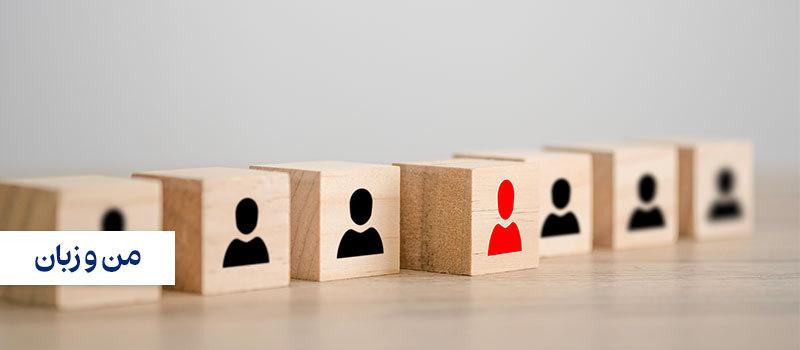 اهمیت یادگیری زبان فرانسه در استخدام