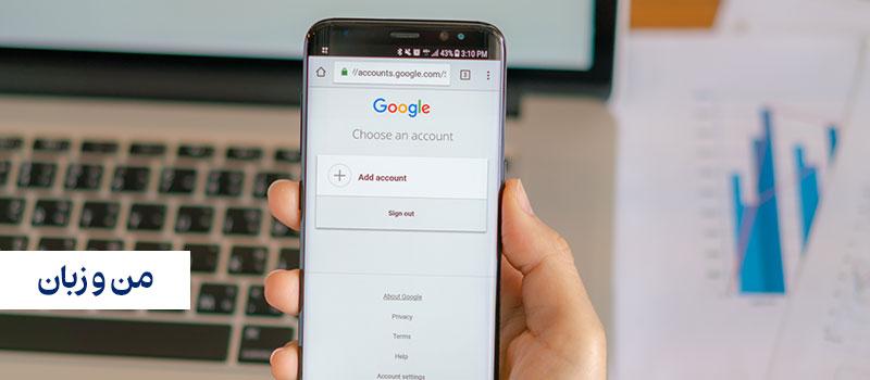 تسخیر گوگل با زبان انگلیسی