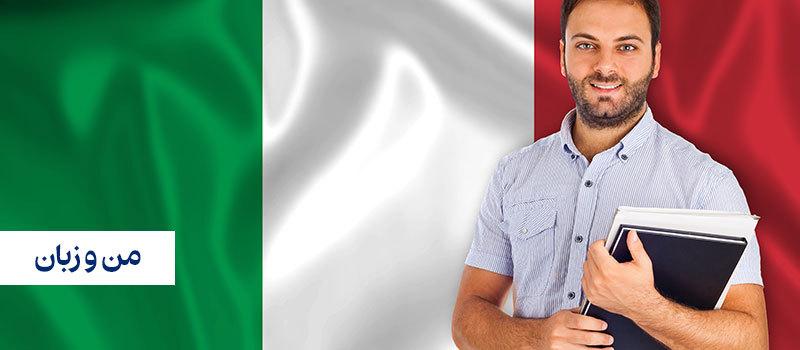 مطمئن ترین راه برای آموزش زبان ایتالیایی