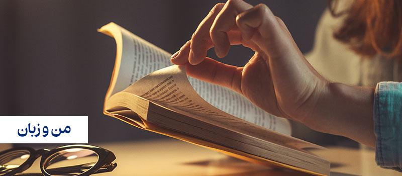 یادگیری زبان بدون کتاب