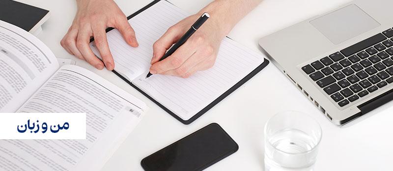 تقویت مهارت نوشتن انگلیسی