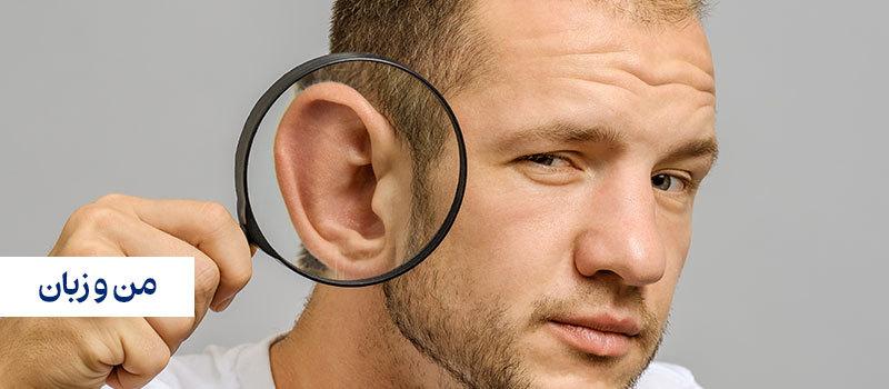 چگونه مهارت شنیداری در زبان انگلیسی را تقویت کنیم؟