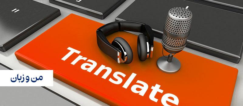 از تاریخچه ترجمه چه می دانید؟