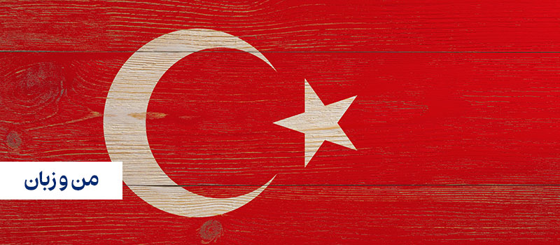 حروف عطف در زبان ترکی