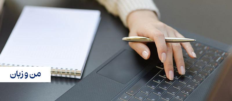 برتری های یادگیری زبان به صورت آنلاین نسبت به حضوری