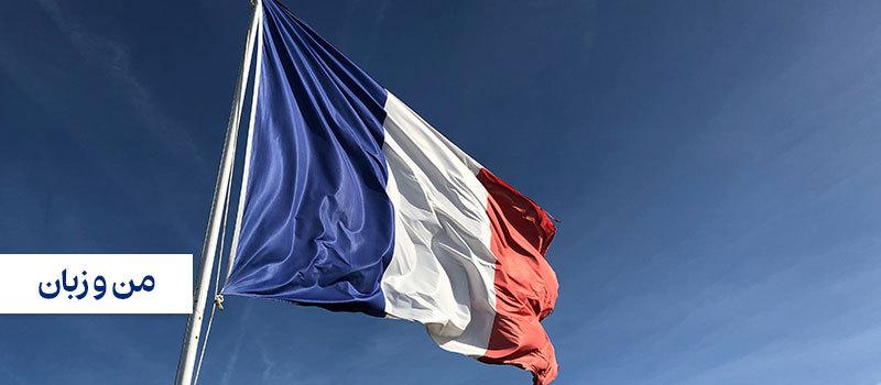 بازار کار یادگیری زبان فرانسه