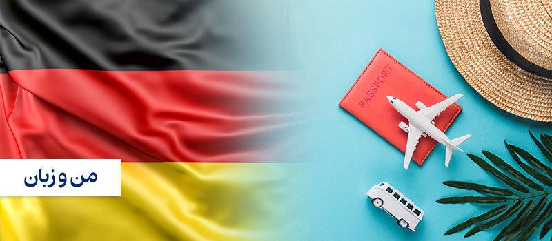 سفری آسان به آلمان تنها با یادگیری زبان آلمانی