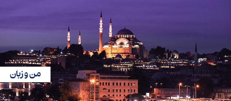 با تاریخچه زبان ترکی استانبولی آشنا شوید