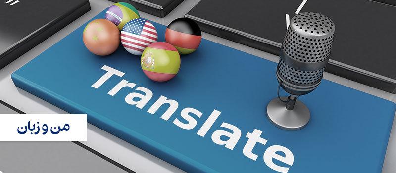 چگونه یک زبان خارجی را به تنهایی یاد بگیرید
