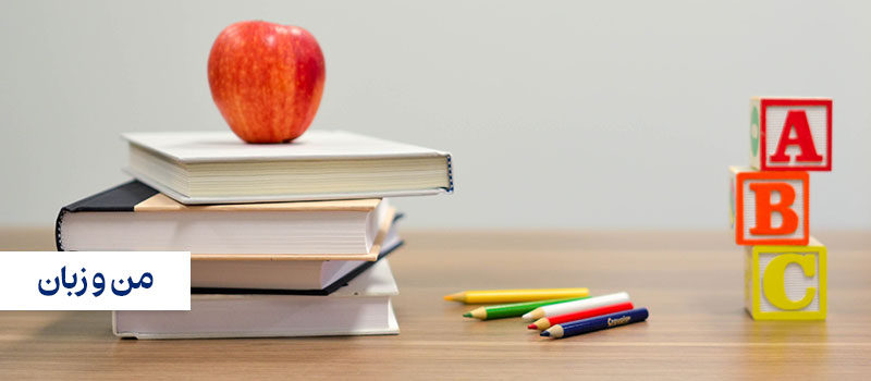 اسرار هفت گانه یادگیری زبان انگلیسی
