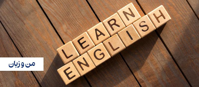 اهمیت کالوکیشن در یادگیری زبان انگلیسی