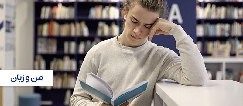 نکته آموزشی برای زبان آموزان