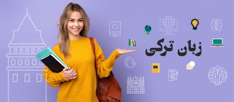 آموزش آنلاین زبان ترکی