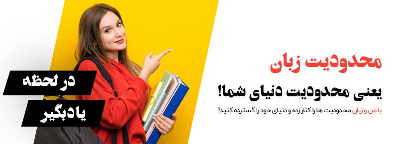 وبسایت آموزش آنلاین زبان من و زبان